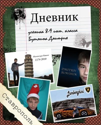 В фотошоп обложка дневника в фотошоп